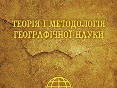 """""""Теорія і методологія географічної науки»"""""""