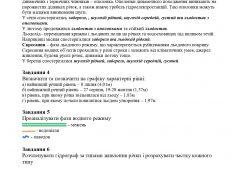 Зразок_1_page-0003