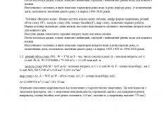 Зразок_2_page-0001