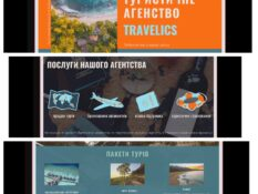 Туристичне агентство «Travelics»