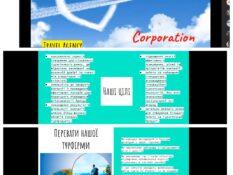 Група туристичних компаній «Real Dream Corporation»