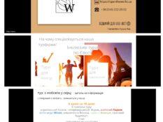 Туристична фірма «OPEN THE WORLD»