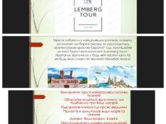 Туристична компанія «Lemberg tour»