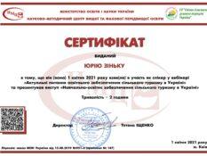 Сертифікати 1 квітня-Зінько